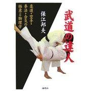 武道の達人―柔道・空手・拳法・合気の極意と物理学 [単行本]