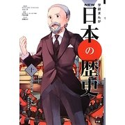 学研まんがNEW日本の歴史〈10〉近代国家への近代国家への歩み―明治時代後期 [全集叢書]