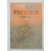 ハワイ日系人の歴史地理 [単行本]