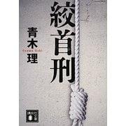 絞首刑(講談社文庫) [文庫]