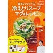電子レンジでかんたん3分冷えとりスープマグ&レシピ56(角川SSCムック) [ムックその他]