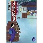 月夜の椿事―宵待ち同心三九郎(学研M文庫) [文庫]