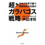 超ガラパゴス戦略―日本が世界で勝つ価値創出の仕掛け [単行本]