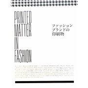 ファッションブランドの印刷物 [単行本]