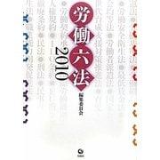 労働六法〈2010〉 [単行本]