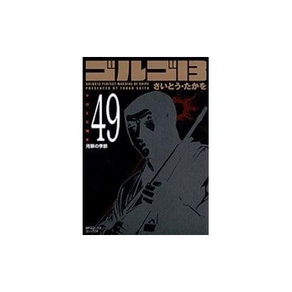 ゴルゴ13 49(SPコミックス) [コミック]