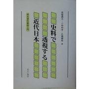 史料で透視する近代日本―歴史資料解読入門 [単行本]