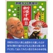 新漫才集 2-津軽弁VS南部弁 [単行本]
