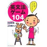 英文法ゲーム104―たった104題が、あなたを英語のできる人に変身させる! [単行本]