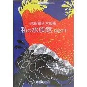 成田郷子木版画 私の水族館〈PART1〉(ART BOX POSTCARD BOOK) [単行本]