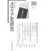 メディア史研究 VOL.30 [単行本]