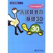 入試算数の基礎30(Z会中学受験シリーズ) [単行本]