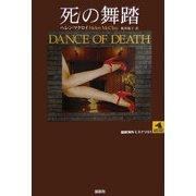 死の舞踏(論創海外ミステリ〈51〉) [単行本]