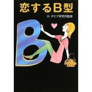 恋するB型(マガジンハウス文庫) [文庫]