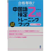 中国語検定2級トレーニングブック リスニング問題編 [単行本]