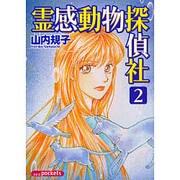 霊感動物探偵社 2(あおばコミックス) [コミック]