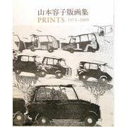 山本容子版画集 PRINTS 1974-2009 増補新装版 [単行本]