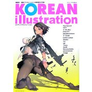 KOREAN illustration [単行本]