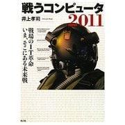 戦うコンピュータ2011―戦場のIT革命 いま、そこにある未来戦 [単行本]
