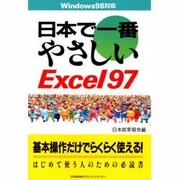 日本で一番やさしいExcel97(日本で一番やさしいシリーズ) [単行本]