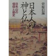 日本人の神と仏―日光山の信仰と歴史 [単行本]