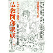 仏教図像聚成 全2巻 [単行本]