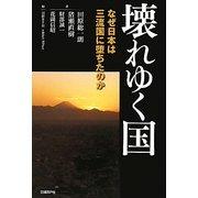 壊れゆく国―なぜ日本は三流国に堕ちたのか [単行本]