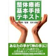 整体療術基本手技テキスト [単行本]