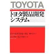 トヨタ製品開発システム [単行本]
