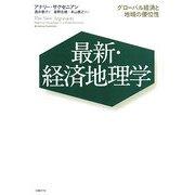 最新・経済地理学―グローバル経済と地域の優位性 [単行本]