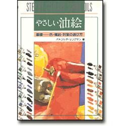 やさしい油絵―基礎 色・構図・対象の選び方 [単行本]