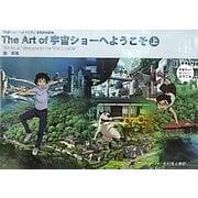 The Art of宇宙ショーへようこそ〈上〉―『宇宙ショーへようこそ』背景美術画集 [単行本]