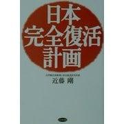 日本完全復活計画 [単行本]