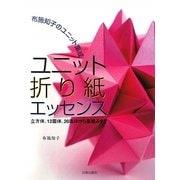 ユニット折り紙エッセンス―布施知子のユニット集成 立方体、12面体、20面体から星組みまで [単行本]