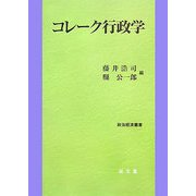 コレーク行政学(政治経済叢書) [単行本]