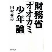 財務省「オオカミ少年」論 [単行本]