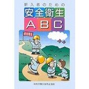 新入者のための安全衛生ABC [単行本]