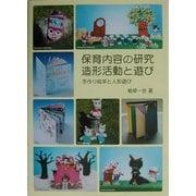 保育内容の研究造形活動と遊び―手作り絵本と人形遊び [単行本]