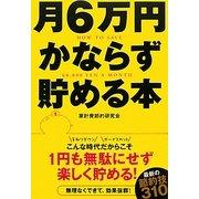 月6万円かならず貯める本 [単行本]