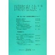 国際私法年報〈6(2004)〉 [全集叢書]