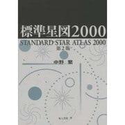 標準星図2000 第2版 [単行本]