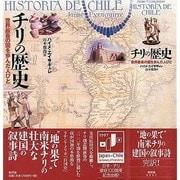 チリの歴史―世界最長の国を歩んだ人びと [単行本]