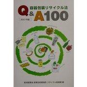 容器包装リサイクル法Q&A100〈2001年版〉 [単行本]