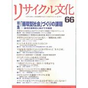 リサイクル文化 66 [全集叢書]