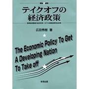 テイクオフの経済政策―産業国家離陸の経済政策 MITIの戦略産業育成政策 [単行本]