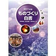ものづくり白書〈2011年版〉 [単行本]