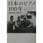 日本のピアノ100年―ピアノづくりに賭けた人々 [単行本]