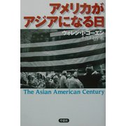 アメリカがアジアになる日 [単行本]