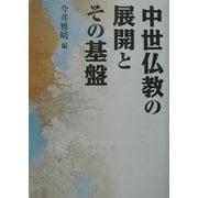 中世仏教の展開とその基盤 [単行本]