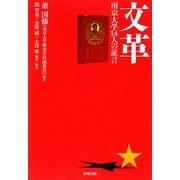 文革―南京大学14人の証言 [単行本]